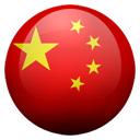 Flagge von China bzw. China, People´s Republic
