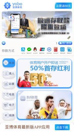 Vorschau der mobilen Webseite www.beepworld.de, Leo Bisping GmbH