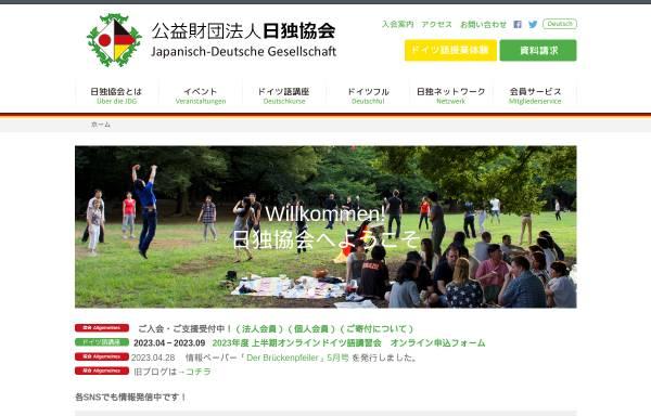 Vorschau von www.jdg.or.jp, Japanisch-Deutsche Gesellschaft Tokyo