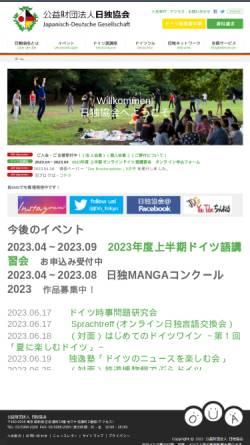 Vorschau der mobilen Webseite www.jdg.or.jp, Japanisch-Deutsche Gesellschaft Tokyo