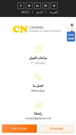 Vorschau der mobilen Webseite www.ferienhaus-kuehlebrise.de, Ferienhaus