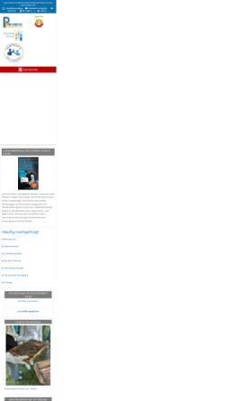 Vorschau der mobilen Webseite mittelschule-weilheim.de, Wilhelm-Conrad-Röntgen-Hauptschule
