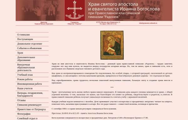 Vorschau von www.gymnasia-radonezh.ru, Das Orthodoxe Klassische Gymnasium