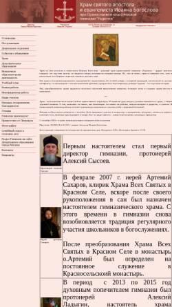 Vorschau der mobilen Webseite www.gymnasia-radonezh.ru, Das Orthodoxe Klassische Gymnasium