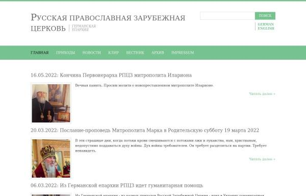 Vorschau von www.rocor.de, Russische Orthodoxe Kirchenstiftung