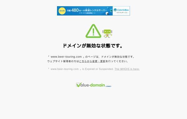 Vorschau von www.beer-touring.com, Beer Touring